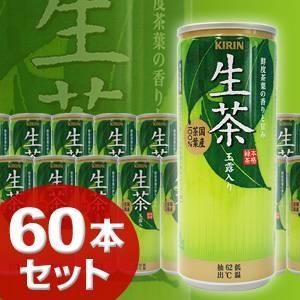 キリン 生茶 240ml 30本入り×2 60本セット - 拡大画像