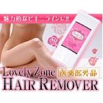 除毛剤 Lovely Zone HAIR REMOVER <ラブリーゾーン ヘアリムーバー>【医薬部外品】