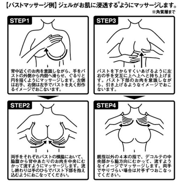 【訳あり・在庫処分】ラブリーゾーン バストケアジェル【バストケア】