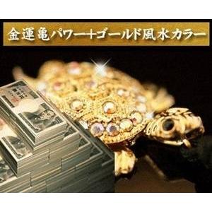 金亀強運ストラップ【2個セット】 - 拡大画像