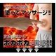 ファストマジック ホットマッサージジェル FOR MEN☆気になる箇所に塗るだけ! - 縮小画像2