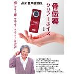 骨伝導クリアーボイス/音声拡聴器 【ポケットホルダー付き】 日本製