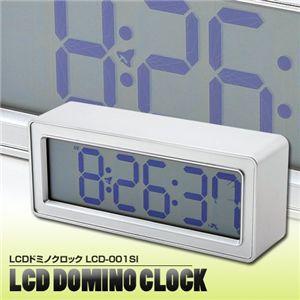 LCDドミノクロック LCD-001SI - 拡大画像