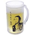 坂本龍馬アイスジョッキ【ビアマグ】 【2個セット】