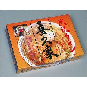 全国名店ラーメン(小)シリーズ 米沢ラーメン 喜久家 SP-34 【10個セット】 - 拡大画像