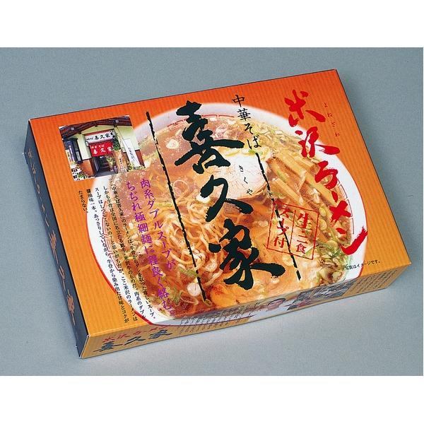 全国名店ラーメン(小)シリーズ 米沢ラーメン 喜久家 SP-34 【10個セット】