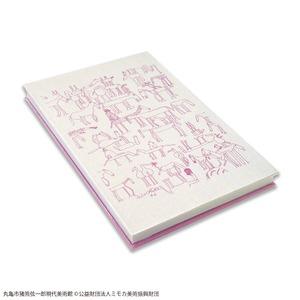 猪熊弦一郎 御朱印帳【2冊セット】【馬】 - 拡大画像