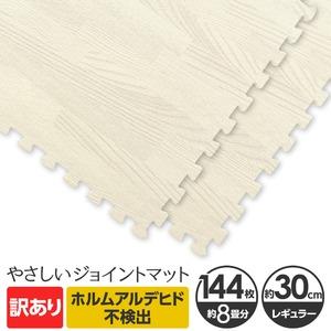 【訳あり】やさしいジョイントマット ナチュラル 約8畳(144枚入)本体 レギュラーサイズ(30cm×30cm) ホワイトウッド(白 木目調) 〔クッションマット カラーマット 赤ちゃんマット〕 - 拡大画像