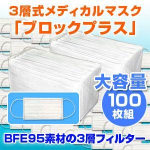 3層式メディカルマスク ブロックプラス 100枚セット(色おまかせ) - 拡大画像