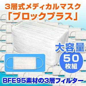 3層式メディカルマスク ブロックプラス 50枚セット(色おまかせ) - 拡大画像