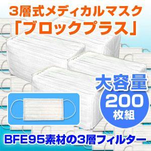 3層式メディカルマスク ブロックプラス 200枚セット(色おまかせ) - 拡大画像