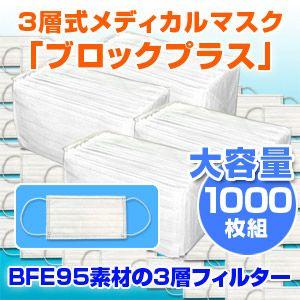 3層式メディカルマスク ブロックプラス 1000枚セット(色おまかせ) - 拡大画像