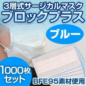 3層式サージカルマスク ブロックプラス ブルー 1000枚セット(簡易パッケージ包装) - 拡大画像