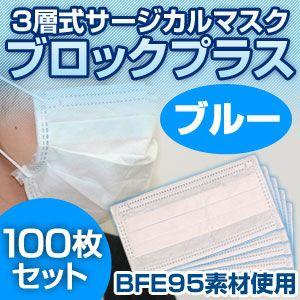 3層式サージカルマスク ブロックプラス ブルー 100枚セット(簡易パッケージ包装) - 拡大画像