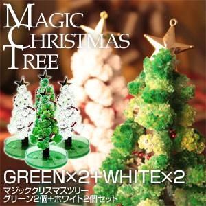 マジッククリスマスツリー 4個セット(グリーン×2個、ホワイト×2個) - 拡大画像
