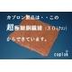 【訳あり】花粉症・新型インフルエンザ対策にも!カプロンマスク12枚セット  - 縮小画像5