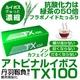 【アトピナルイボスTX100】 - 縮小画像5
