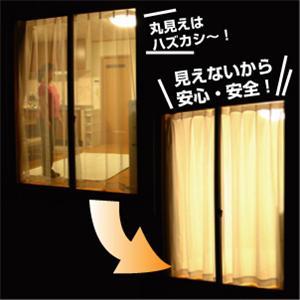 サラクールの断熱・目隠しカーテン2枚組 100×198 - 拡大画像