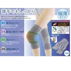 ムレにくい 吸湿薄手膝(ひざ)サポーター 4枚組 - 拡大画像
