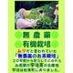 無農薬栽培のこだわり抹茶すいーつ 抹茶もち - 縮小画像3