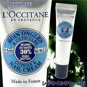 L'OCCITANE(ロクシタン) シアネイルクリームN - 拡大画像