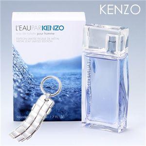KENZO(ケンゾー) ローパケンゾーオム メタルリーフ 50ml - 拡大画像