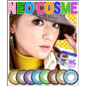 激安カラコン!NEO COSMEカラーコンタクト全8色♪ 2枚セット エッジグリーン - 拡大画像