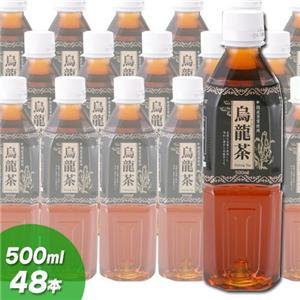 お買い得烏龍茶 48本セット - 拡大画像