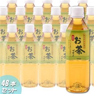 お買い得緑茶  48本セット - 拡大画像
