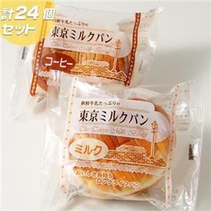 東京ミルクパン12個&東京コーヒーパン12個 計24個セット - 拡大画像