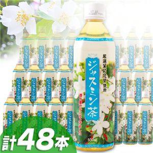 ジャスミン茶500ml 48本セット - 拡大画像