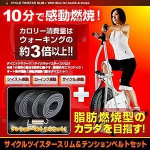 サイクルツイスタースリム+テンションベルト3本セット 商品写真2