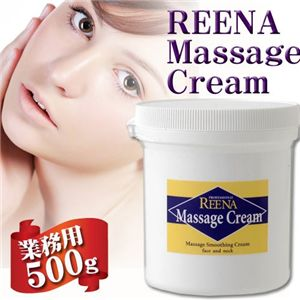 REENAリフトマッサージクリーム500 - 拡大画像