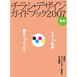 チラシ・デザインガイドブック2007 - 拡大画像
