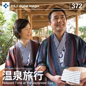 写真素材 DAJ372 温泉旅行 - 拡大画像