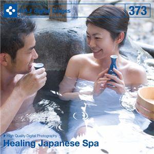 写真素材 DAJ373 Healing Japanese Spa【温泉旅館】 - 拡大画像