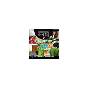 写真素材 マルク ヘルシー素材図鑑:1(身体によい食材・素材) - 拡大画像