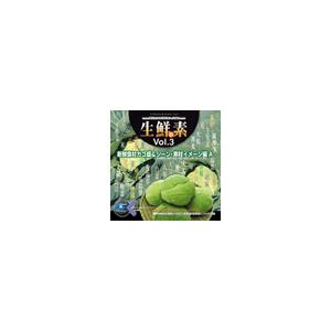 写真素材 マルク 生鮮の素 Vol.3(新鮮食材カゴ盛&シーン・素材イメージ編A) - 拡大画像