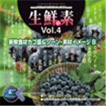 写真素材 マルク 生鮮の素 Vol.4(新鮮食材カゴ盛&シーン・素材イメージ編B)
