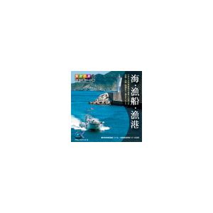 写真素材 マルク 食材の旅:6 海 漁船 漁港(日本の海シーン編) - 拡大画像
