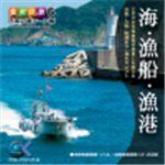 写真素材 マルク 食材の旅:6 海 漁船 漁港(日本の海シーン編)