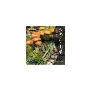 写真素材 マルク 食材の旅:8 松茸 ナメコ 椎茸(きのこ・山菜編) - 拡大画像