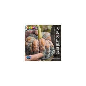 写真素材 マルク 食材の旅13 「大阪の伝統野菜」編 - 拡大画像