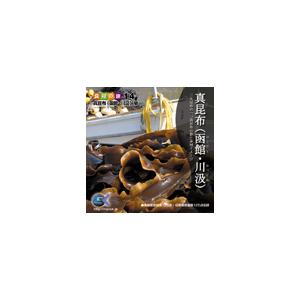 写真素材 マルク 食材の旅14 「真昆布(函館・川汲)」編 - 拡大画像