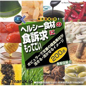 写真素材 マルク 販売促進の素 食販促編:B