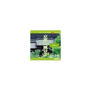 写真素材 MIXA Vol.249 京都の風景2 - 拡大画像