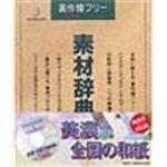 写真素材 素材辞典Vol.23 美濃 全国の和紙