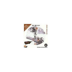 写真素材 創造素材 日本/温泉Vol.2(PhotoCD版) - 温泉グッズ専門店