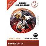 写真素材 創造素材 食シリーズ (2) 和風料理2(寿司・刺身・肉魚料理)