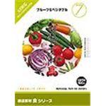 写真素材 創造素材 食シリーズ (7) フルーツ&ベジタブル